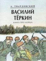Vasilij Terkin. Kniga pro bojtsa