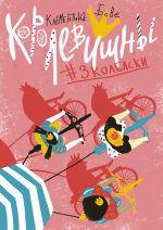 Korolevishny #3kolbaski