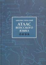 Lingvisticheskij atlas vepsskogo jazyka (LAVJa)