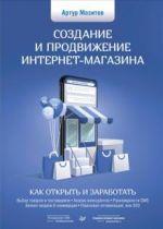 Sozdanie i prodvizhenie internet-magazina. Kak otkryt i zarabotat