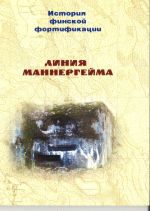 Istorija finskoj fortifikatsii: linija Mannergejma