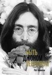Byt Dzhonom Lennonom