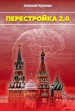 Perestrojka 2.0