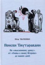 "Poiski Tmutarakani. Po ""myslennomu drevu"": ot ""Slova o polku Igoreve"" do nashikh dnej"