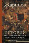 Istorija vsekh vremen i narodov cherez literaturu