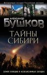 Tajny Sibiri. Zemlja kholodov i neobjasnimykh zagadok