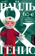 60-e. Mir sovetskogo cheloveka