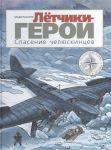 Летчики-герои. Спасение челюскинцев