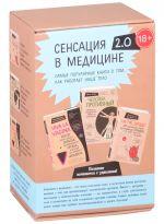 Sensatsija v meditsine 2.0. Viva la vagina. Chelovek Protivnyj. Tuk-tuk, serdtse! (komplekt iz 3 knig)