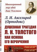 Dushevnaja tragedija L. N. Tolstogo kak osnova ego verouchenija