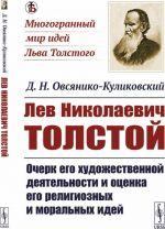 Lev Nikolaevich Tolstoj. Ocherk ego khudozhestvennoj dejatelnosti i otsenka ego religioznykh i moralnykh idej