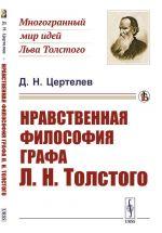 Nravstvennaja filosofija grafa L. N. Tolstogo
