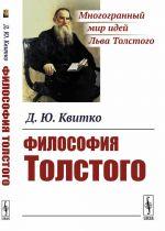 Filosofija Tolstogo