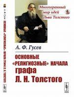 """Osnovnye """"religioznye"""" nachala grafa L. N. Tolstogo"""