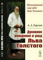 Dukhovnoe rozhdenie i ukhod Lva Tolstogo