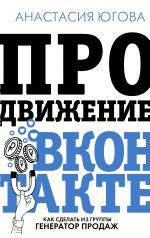 Prodvizhenie VKontakte