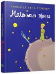 Malenkij prints / Le Petit Prince in Ukrainian