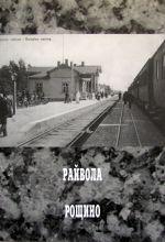 Rajvola - Roschino