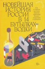 Novejshaja istorija Rossii v 14 butylkakh vodki