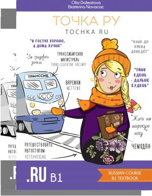Точка Ру / Tochka Ru: Russian Course B1 (учебник и тетрадь). Часть 1.