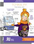 Tochka Ru / Tochka Ru: Russian Course B1 (textbook and workbook). Part 1.