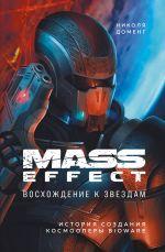 Mass Effect: voskhozhdenie k zvezdam. Istorija sozdanija kosmoopery BioWare