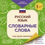 Russkij jazyk: slovarnye slova