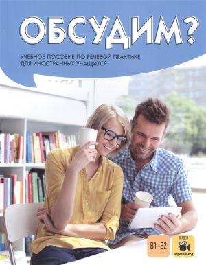 Obsudim? uchebnoe posobie po rechevoj praktike dlja inostrannykh uchaschikhsja