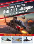 """Udarnyj vertolet Bell AH-1 """"Kobra"""" i ego modifikatsii. """"Jadovitaja zmeja"""" amerikanskoj armii"""