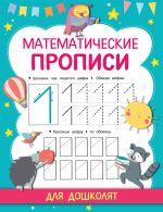 Matematicheskie propisi