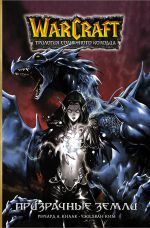 Warcraft. Trilogija Solnechnogo kolodtsa: Prizrachnye zemli