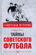 Tajny sovetskogo futbola
