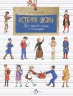 Istorija shkoly