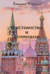 Khristianstvo i kommunizm