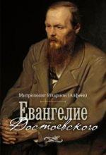 Evangelie Dostoevskogo