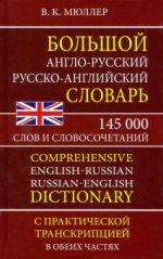 Bolshoj anglo-russkij russko-anglijskij slovar 145 000 slov i slovosochetanij s prakt. transkriptsiej