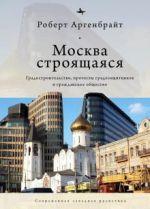 Moskva strojaschajasja. Gradostroitelstvo, protesty gradozaschitnikov i grazhdanskoe obschestvo