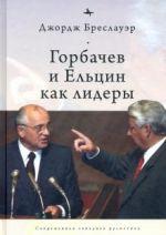 Gorbachev i Eltsin kak lidery