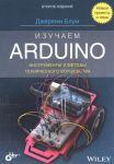 Izuchaem Arduino: instrumenty i metody tekhnicheskogo volshebstva