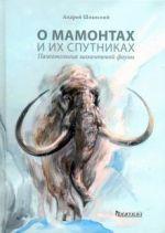 O mamontakh i ikh sputnikakh. Paleoekologija mamontovoj fauny