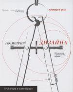 Geometrija dizajna. Proportsii i kompozitsija