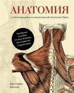 """Анатомия (с иллюстрациями из классической """"Анатомии Грея"""")"""