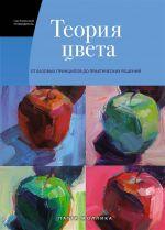 Teorija tsveta: Nastolnyj putevoditel: ot bazovykh printsipov do prakticheskikh reshenij