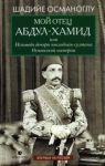 Moj otets Abdul-Khamid, ili Ispoved docheri poslednego sultana Osmanskoj imperii