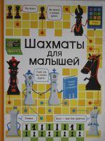 Шахматы для малышей