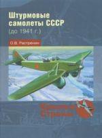 Shturmovye samolety SSSR (do 1941 g.)