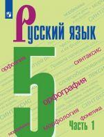 Ladyzhenskaja. Russkij jazyk. 5 klass. V 2 chastjakh. Chast 1. Uchebnik.