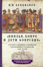 Knjazja, bojare i deti bojarskie.  XV—XVI vv.