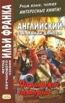 Anglijskij s A. Konan Dojlem. Piratskie istorii