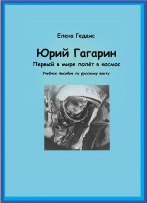 Jurij Gagarin. Pervyj v mire poljot v kosmos. Uchebnoe posobie.
